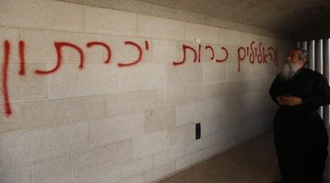 eglise de Tabgha inscription