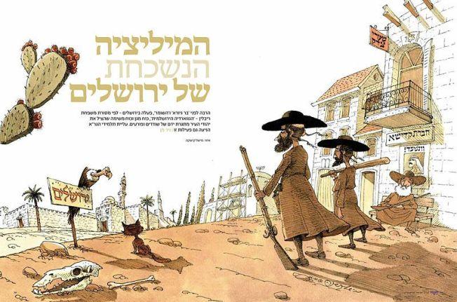 La garde juive dessin de Michel Kishka paru dans le magazine Segula